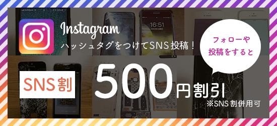 SNS割 CLOUDmobileのInstagramフォローや投稿すると500円割引