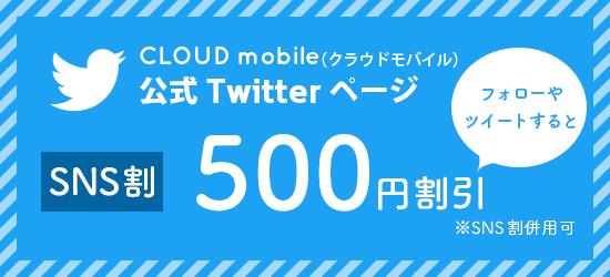 SNS割 CLOUDmobileのTwitterフォローやツイートすると500円割引