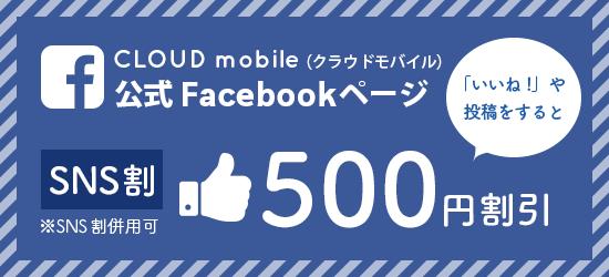 SNS割 CLOUDmobileのFacebookいいねや投稿すると500円割引