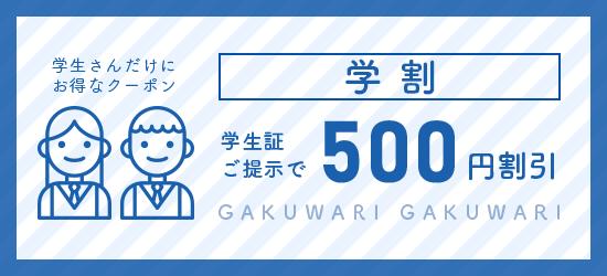 学割 学生証ご提示で500円割引