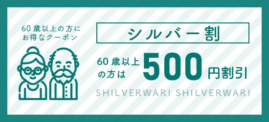 シルバー割 60歳以上の方は500円割引
