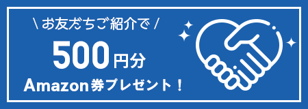 お友だちご紹介で500円分のAmazon券プレゼント
