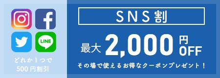 SNS割 最大2000円OFFその場で使えるお得なクーポンプレゼント!