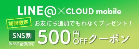 SNS割 LINE@お友だち追加でもれなくプレゼント!500円OFFクーポン