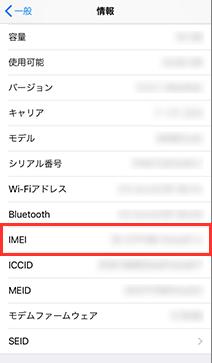「IMEI」の欄の製造番号を確認